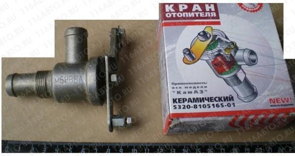 Керамический кран отопителя отечественного производства