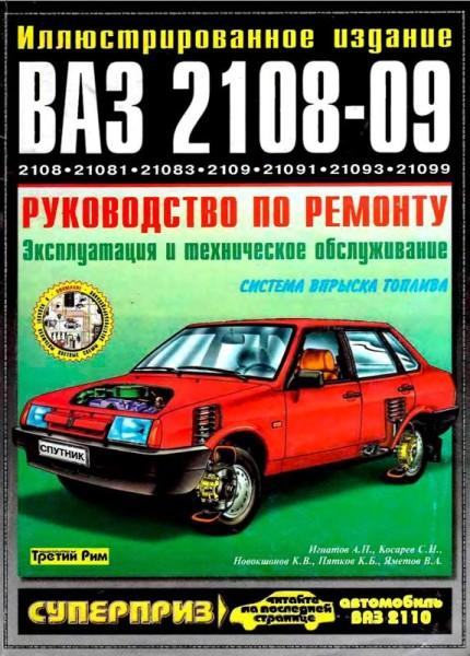 Ваз 2109 руководство по эксплуатации и ремонту и техническому осмотру