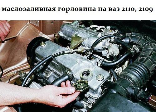 Маслозаливная горловина двигателя ВАЗ 2110