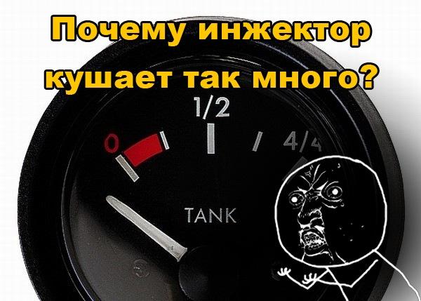 Ваз 21102 расход бензина