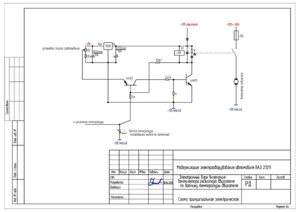 Ваз 2109 схема вентилятора охлаждения
