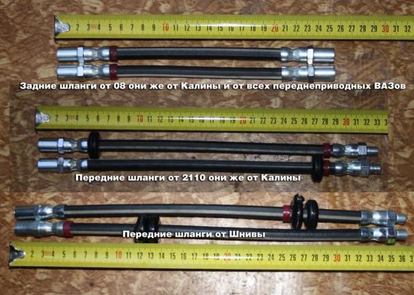 Ваз 2109 тормозные шланги и их размеры