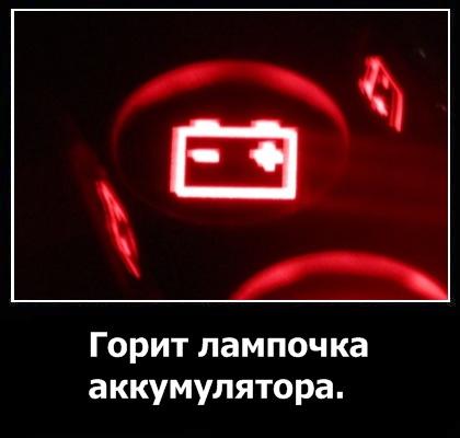 Так выглядит лампа заряда аккумулятора
