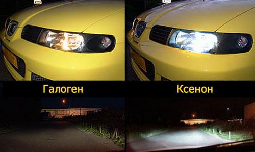 Разница освещения ксенона и галогена